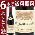[2001] ニュイ サン ジョルジュ 750ml (シャルル ノエラ)赤ワイン【コク辛口】【wineday】^B0HRNGA1^