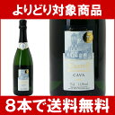 [よりどり sale] [free shipping by six purchase] 750 ml (Castile ド ラ co-Manda) of カバブリュット white foam [sparkling wine body hot] [comfortable ギフ _ expands an address] [YDKG] [wine] [RCP]