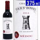 2014 シャトー トゥール サン ボネ ハーフ 375mlメドック クリュ ブルジョワ級 赤ワイン コク辛口 ワイン AB ^AHSB01G4^