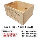 ワイン 木箱 (6本入り用 3本×2段)【ワイン】^ZNWOOD04^