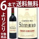 [2005] シャトー シマール 750ml(サンテミリオン)赤ワイン【コク辛口】【ワイン】^AKIS01A5^
