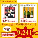 【2,760円のセットがタダになった!】【送料無料】たっぷり満足泡コース(赤12本セット+本格シャンパン製法の泡3本セット)【RCP】^W0WI76SE^