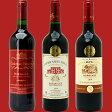 ワインセット ワイン ギフト 送料無料 最高権威M.W.ガビィさん厳選ボルドー赤3本セット 第75弾 【RCP】 赤ワイン GIFT 【wineday】^W0OB96SE^