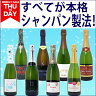 【ワイン】【送料無料】【ワインセット】【木曜日限定セット】すべてが本格シャンパン製法!極上の泡8本セット≪第89弾≫【スパークリングワイン】【wineday】^W0TH89SE^
