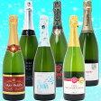 ワインセット スパークリングワイン 送料無料 本格シャンパン製法の極上の泡6本セット 第167弾 【RCP】 ワイン ギフト wine gif ^W0GX67SE^