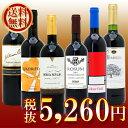 【赤ワイン】【送料無料】【ワインセット】【ワイン ギフト】