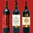 ワインセット ワイン ギフト 送料無料 シニアソムリエ厳選ボルドー赤3本セット 第77弾 【RCP】 赤ワイン GIFT 【wineday】^W0OB98SE^