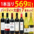 ▽【6大セット2セットで500円引き】【送料無料】パーティー大盛り7本セット(赤5本、白2本)≪第12弾≫【RCP】【ワインセット】【wine gift】【wineday】^W0XP12SE^
