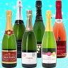 ワインセット スパークリングワイン 送料無料 本格シャンパン製法の極上の泡6本セット 第174弾 【RCP】 ワイン ギフト wine gif ^W0GX74SE^