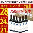 【6本木箱入りセット 送料無料】[2012] オーパスワン 750ml×6本 赤ワイン【コク辛口】【ワイン】【wineday】^QARM01KC^