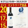 オーパスワン [2012] 750ml 赤ワイン【コク辛口】【6本ご購入で木箱付き】【送料無料】【ワイン】【RCP】【wineday】^QARM0112^