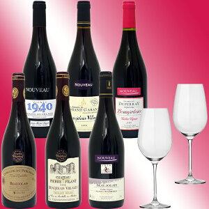 ボジョレーヌーボー クリスタルグラス プレゼント ヴェリタス 赤ワイン ボージョ