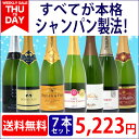 ワインセット ワイン 送料無料 木曜日限定セット すべてが本格シャンパン製法 金賞入り極上の泡7本セット≪第95弾≫スパークリングワイン ^W0TH95SE^