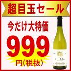 【超目玉セール】[2013] シャブリ 750ml(ジャック ブルギニョン)白ワイン【コク辛口】【ワイン】^B0JQCH13^