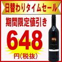 【よりどり】【8本ご購入で送料無料】[2010] ピノ タージュ 750ml(クルーフ)赤ワイン【コク辛口】【RCP】【wineday】^NBCWPT10^