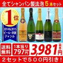 ▽【6大セット2セットで500円引き】スパークリングワイン 【送料無料】ワンランク上のロゼ入り!すべ