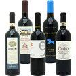 ワインセット 送料無料 イタリアまるかじり赤5本セット 第58弾 赤ワイン ワイン ギフト ^W0IT58SE^