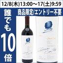 オーパスワン [2011] 750ml 赤ワイン【コク辛口】【6本ご購入で木箱付き】【送料無料】【ワイン】^QARM0111^
