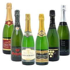 【送料無料】赤字覚悟!極上の泡が楽しめる!すべて本格シャンパン製法の辛口!厳選極上の泡6本セット