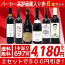 ▽【6大セット2セットで500円引き】【赤ワイン】【ギフト】【送料無料】パーカー高評価蔵の大人気ワイ