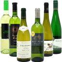 ワインセット 【送料無料】名産地!代表ぶどう品種 白6本セット≪第78弾≫ ワイン ワインセット gift ^W0S295SE^