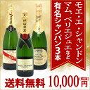 【送料無料】「 モエ エ シャンドン&マム&ペリエ ジュエ 」豪華シャンパン3本セット ワイン ギフ