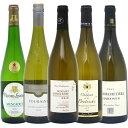 【送料無料】爽快!ロワール飲み比べ5本(白5本)セット 第70弾 ワインセット ワイン ギフト wine gift ^W0L670SE^