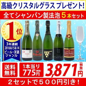 クリスタルグラス プレゼント スパークリングワイン シャンパン スパーク