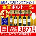 ▽【6大セット2セットで500円引き】【高級クリスタルグラスプレゼント】【ワイン】【送料無料】すべて