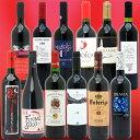 【赤ワイン】【送料無料】【ワインセット】【ギフト】