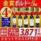 ▽【6大セット2セットで500円引き】【ワイン】【送料無料】すべて金賞ボルドー激旨5本セッ…