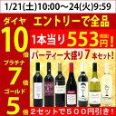 ▽【6大セット2セットで500円引き】【送料無料】パーティー大盛り7本セット(赤5本、白2本)≪第23弾≫【ワインセット】【wine gift】^W0XP23SE^