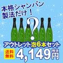 アウトレットセット 訳あり送料無料 本格シャンパン製法だけの旨安泡6本セット ラベル・キャップ不良等 ^W0OUL4SE^