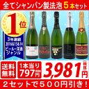 ▽【6大セット2セットで500円引き】スパークリングワイン 【送料無料】すべて本格シャンパン製法の極