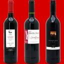 ワインセット 【送料無料】ヴェリタス大人気のフルボディ赤3本セット 第59弾 ワイン ギフト wine gift ^W0SYG1SE^