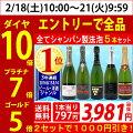 ▽【6大セット2セットで1000円引き】スパークリングワイン 【送料無料】すべて本格シャンパン製法の...