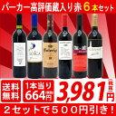 ▽【6大セット2セットで500円引き】【ワイン】【送料無料】