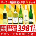 ▽【6大セット2セットで500円引き】【ワイン 金賞】...