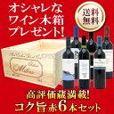 赤ワイン オシャレ ボリューム