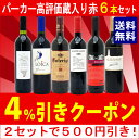 赤ワイン パーカー