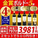 ▽【6大ワインセット 2セット500円引】【ワイン 金賞】【ギフト】