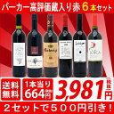 ▽【6大ワインセット 2セット500円引】【ワイン】【送料無料】