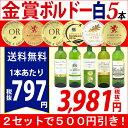 ▽【6大ワインセット 2セット500円引】【送料無料】