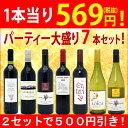 ▽【6大ワインセット 2セット500円引】【送料無料】パーティー大盛り7本セット(赤5本、白2本)≪第26弾≫【ワインセット】【wine gift】^W0XP26SE^