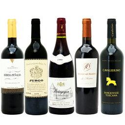 ワインセット 【送料無料】 赤ワイン 98、99、05、08、09 飲み頃激うま豪華赤5本セット 第78弾 ワインセット ワイン wine ^W0MB78SE^