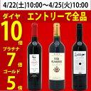 ワインセット 【送料無料】ヴェリタス大人気のフルボディ赤3本セット 第60弾 ワイン ギフト wine gift ^W0SYG2SE^