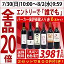 ▽【6大ワインセット 2セット800円引】【赤ワイン】【ギフト】【送料無料】旨安大賞蔵