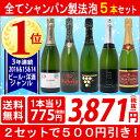 ▽【6大ワインセット 2セット500円引】スパークリングワイン 【送料無料】すべて本格シャンパン製法