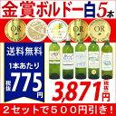▽【6大ワインセット 2セット500円引】白ワイン ワインセット すべて金賞ボルドー辛口白激旨5本セ
