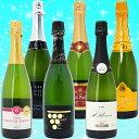 ワインセット スパークリングワイン 送料無料 本格シャンパン製法の極上の泡6本セット 第181弾 ワ